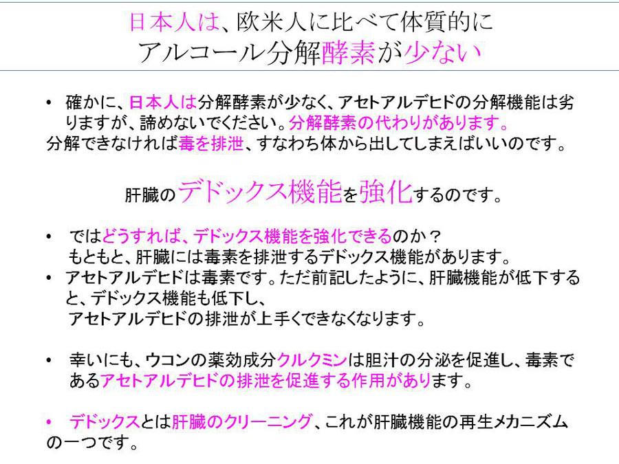 日本人は欧米人に比べて体質的にアルコール分解酵素が少ない@17