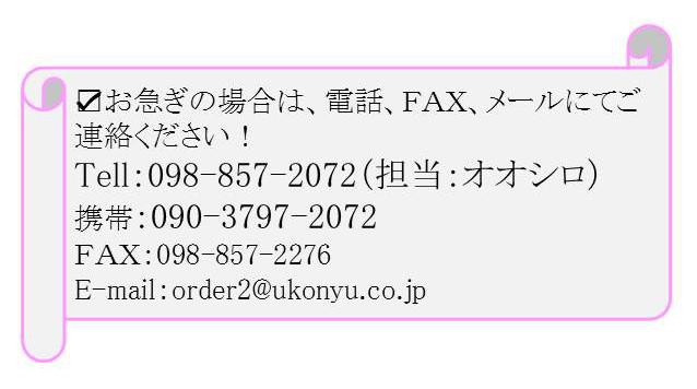 連絡方法 電話 メール FAX @7